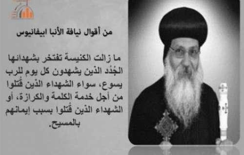 Egitto, chi è il vescovo copto ucciso